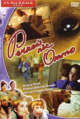 Постер фильма Речной пес Отто (1999)