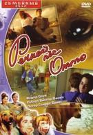Речной пес Отто (1999)