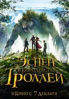 Эспен в королевстве троллей (2017)