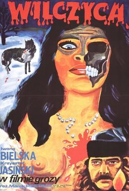 Постер фильма Волчица (1983)