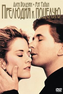 Постер фильма Прелюдия к поцелую (1992)