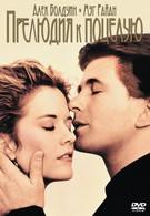 Прелюдия к поцелую (1992)