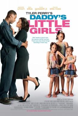 Постер фильма Папина дочка (2007)