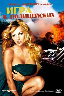 Постер фильма Игра в полицейских (1994)