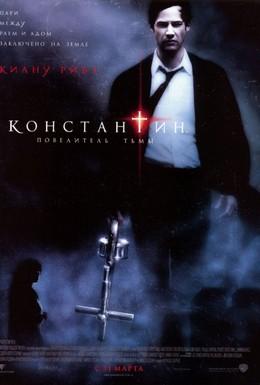 Постер фильма Константин: Повелитель тьмы (2005)