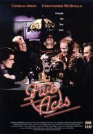 Пять тузов (1999)