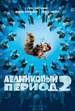 Постер фильма Ледниковый период 2: Глобальное потепление (2006)