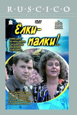 Постер фильма Ёлки-палки! (1988)