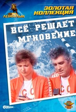 Постер фильма Все решает мгновение (1978)
