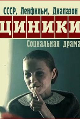 Постер фильма Циники (1991)