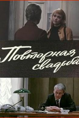 Постер фильма Повторная свадьба (1975)