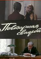 Повторная свадьба (1975)