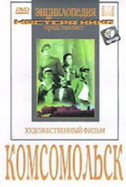 Постер фильма Комсомольск (1938)