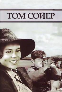 Постер фильма Том Сойер (1936)