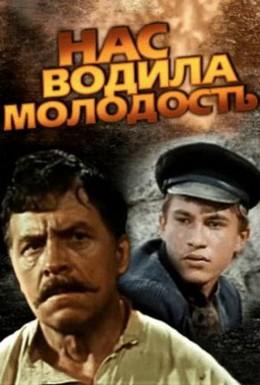 Постер фильма Нас водила молодость... (1986)