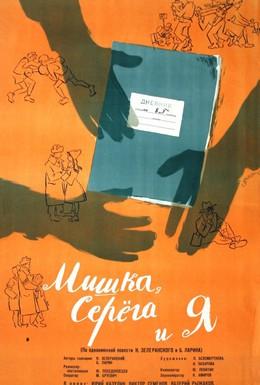 Постер фильма Мишка, Серега и я (1961)