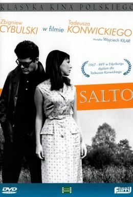 Постер фильма Сальто (1965)