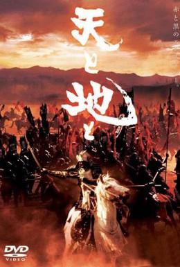 Постер фильма Битва самураев (1990)