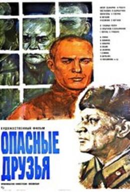 Постер фильма Опасные друзья (1979)