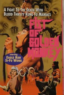 Постер фильма Кулак золотой обезьяны (1983)