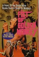 Кулак золотой обезьяны (1983)