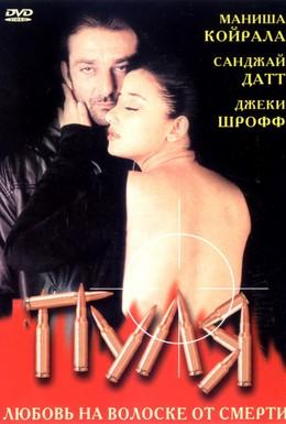 Постер фильма Пуля (1999)