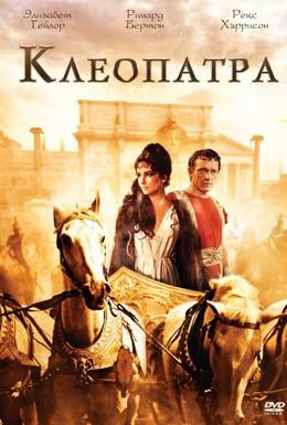 Постер фильма Клеопатра (1963)