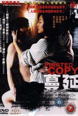 Постер фильма Контрафакт (2004)