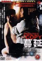 Контрафакт (2004)