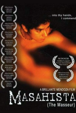 Постер фильма Массажист (2005)