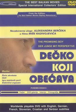Постер фильма Многообещающий парень (1981)