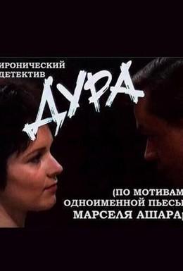 Постер фильма Дура (1991)