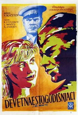 Постер фильма Им было девятнадцать (1960)