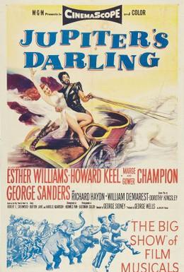Постер фильма Возлюбленная Юпитера (1955)