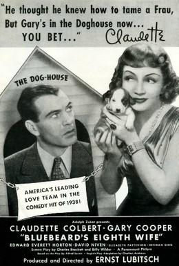 Постер фильма Восьмая жена Синей Бороды (1938)