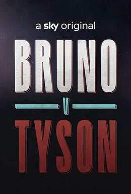 Постер фильма Бруно против Тайсона (2021)