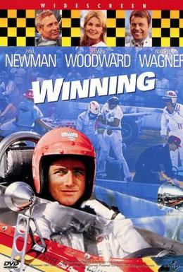 Постер фильма Победители (1969)