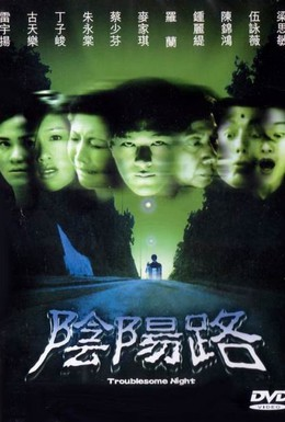 Постер фильма Ночь проблем (1997)