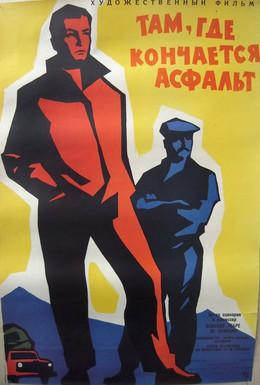 Постер фильма Там, где кончается асфальт (1956)