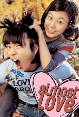Постер фильма Манга о молодости (2006)