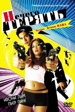 Постер фильма Нечего терять (2002)