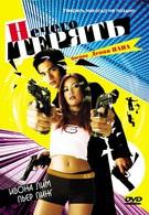 Нечего терять (2002)