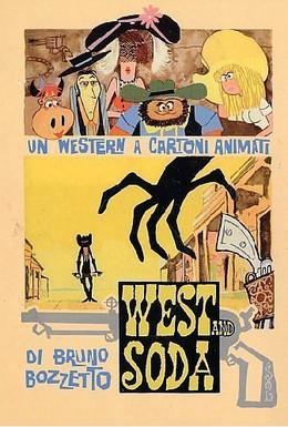 Постер фильма Запад и содовая (1965)