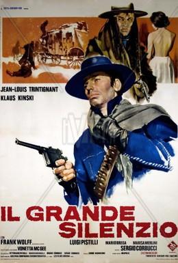 Постер фильма Великое молчание (1968)