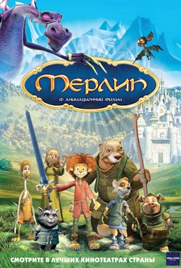 Постер фильма Мерлин (2006)
