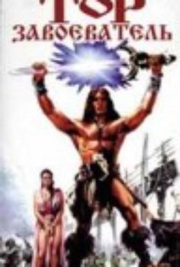 Постер фильма Тор-завоеватель (1983)