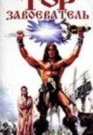 Тор-завоеватель (1983)