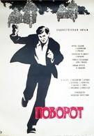 Поворот (1967)