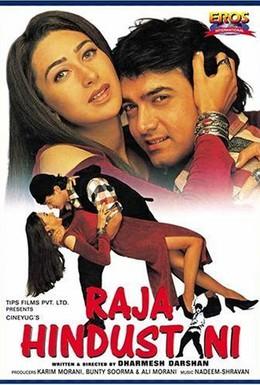 Постер фильма Раджа Хиндустани (1996)