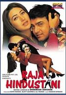 Раджа Хиндустани (1996)